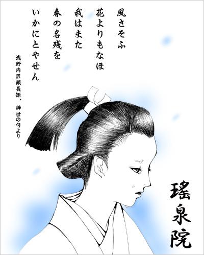 落飾 - JapaneseClass.jp